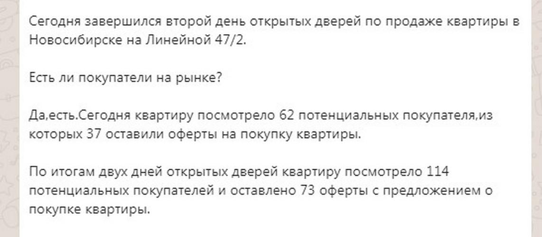 2 день ДОД новосибирск-500