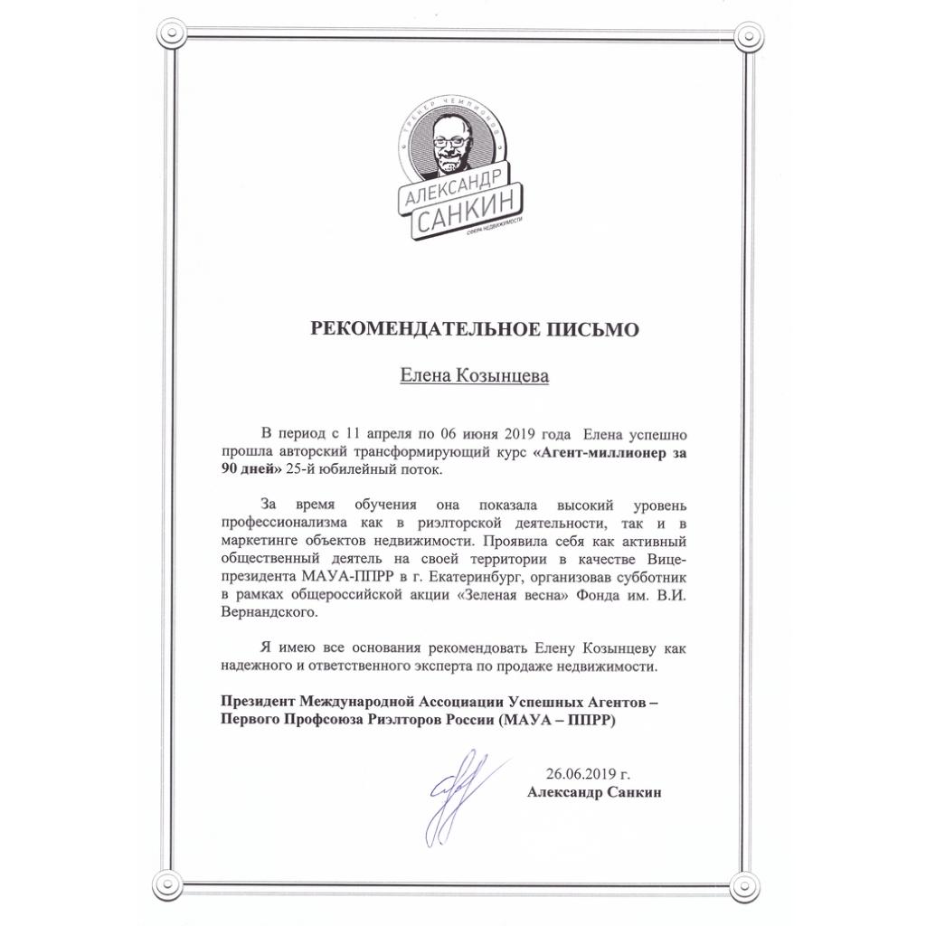 Рекомендательное письмо Елена Козынцева