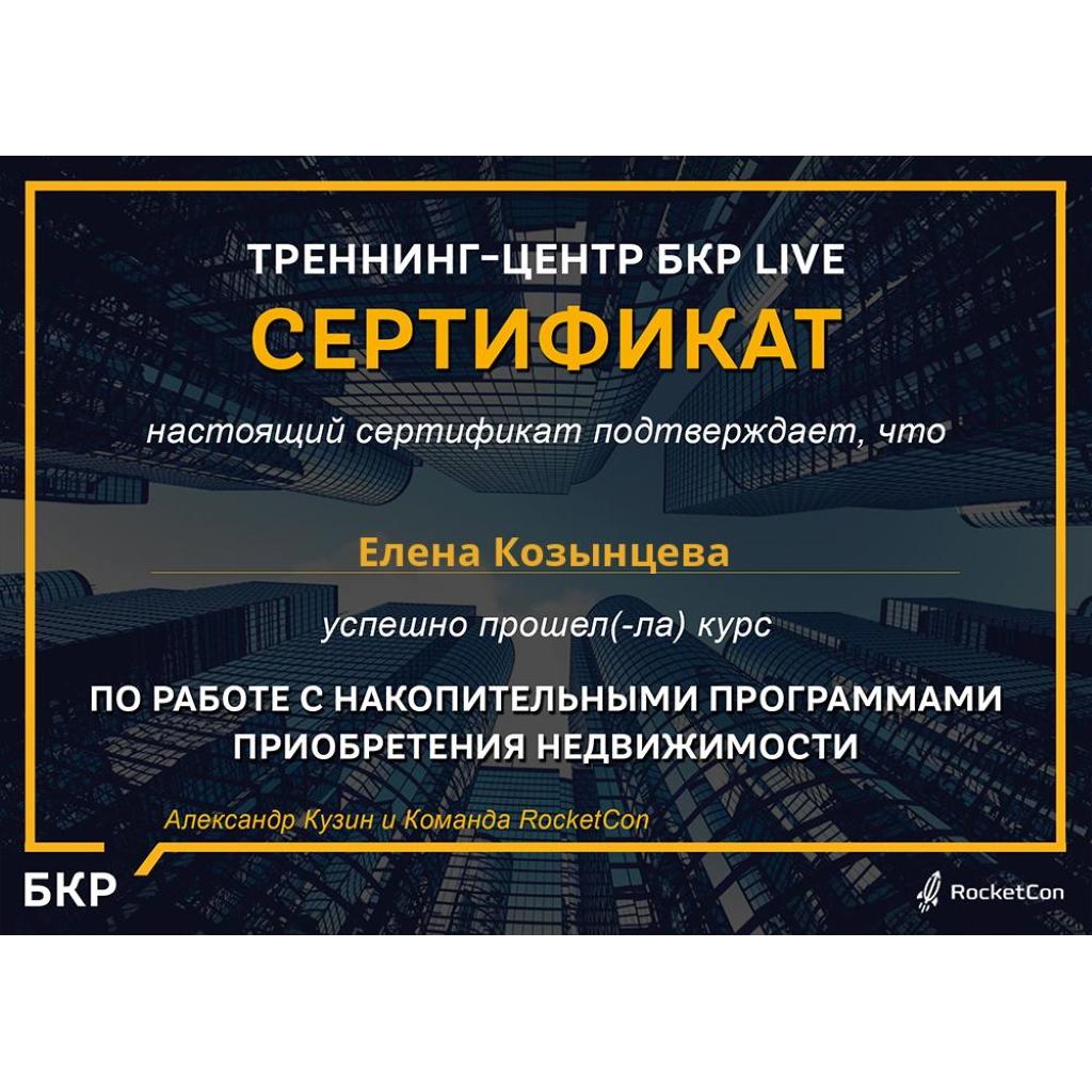 Сертификат Курс по работе с накопительными программами Елена Козынцева