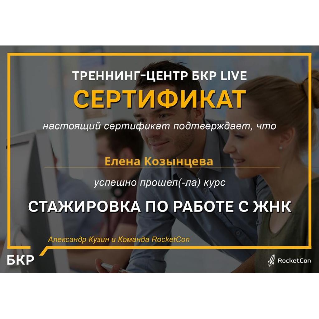 Сертификат Стажировка по Работе с ЖНК Елена Козынцева